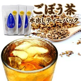 【ふるさと納税】桜島の溶岩焙煎の健康茶ごぼう茶【水出し】
