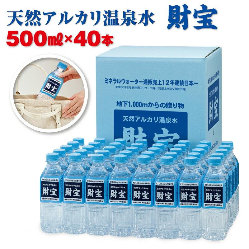 【ふるさと納税】天然アルカリ温泉水500ml×40本
