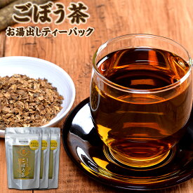 【ふるさと納税】桜島の溶岩焙煎の健康茶ごぼう茶【お湯出し】