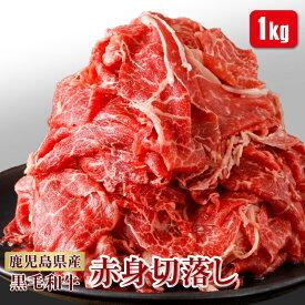 【ふるさと納税】黒毛和牛赤身(モモ)切落とし1kg