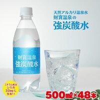 【ふるさと納税】【2週間発送!】強炭酸水500ml×48本財宝炭酸水