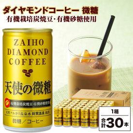 【ふるさと納税】缶コーヒー微糖温泉水抽出、有機豆・砂糖使用