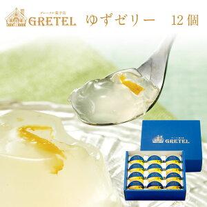 【ふるさと納税】 ゆずゼリー12個(ゆず皮入り) | 鹿児島県 垂水市 洋菓子 手土産 贈り物 贈答 お取り寄せ デザート