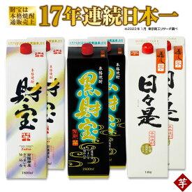 【ふるさと納税】日本一の【芋焼酎】紙パック3種6本
