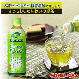 【ふるさと納税】財宝のおいしいお茶500ml×24本