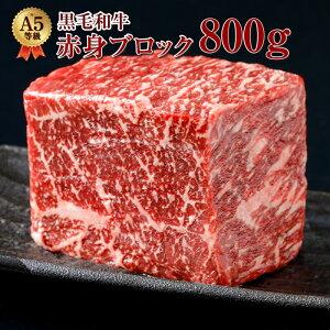 【ふるさと納税】A5等級 黒毛和牛 赤身ブロック 800g 鹿児島産