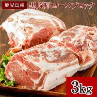 【ふるさと納税】黒豚肩ロースブロック肉3kg鹿児島産BBQ・焼肉に最適!カタロース柔らかいジューシーなお肉です!ステーキやチャーシューローストポークにも!1kgずつ真空パック済み