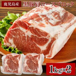 【ふるさと納税】黒豚 肩ロースブロック肉 2kg 鹿児島産 BBQ・焼肉に最適! カタロース 柔らかい ジューシー なお肉です! ステーキ や チャーシュー ローストポーク にも! 1kgずつ 真空パック済