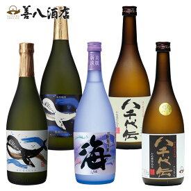 【ふるさと納税】大海酒造・八千代伝酒造720ml 5本セット