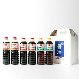 【ふるさと納税】醤油セットB(ヤマキ醤油)鹿児島 九州 醤油 しょうゆ