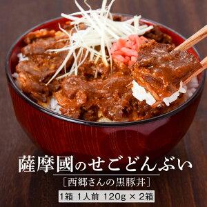 【ふるさと納税】薩摩川内市ご当地グルメ 薩摩國のせごどんぶい黒豚丼2食