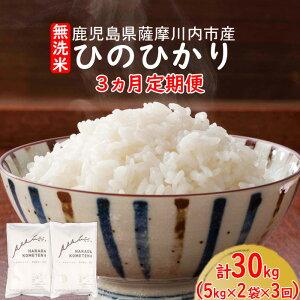 【ふるさと納税】3ヵ月定期便 無洗米 ひのひかり 30kg (5kg×2袋×3回) 令和2年産 お米 米 白米 精米 3ヵ月 3回 定期便 薩摩川内市産 送料無料