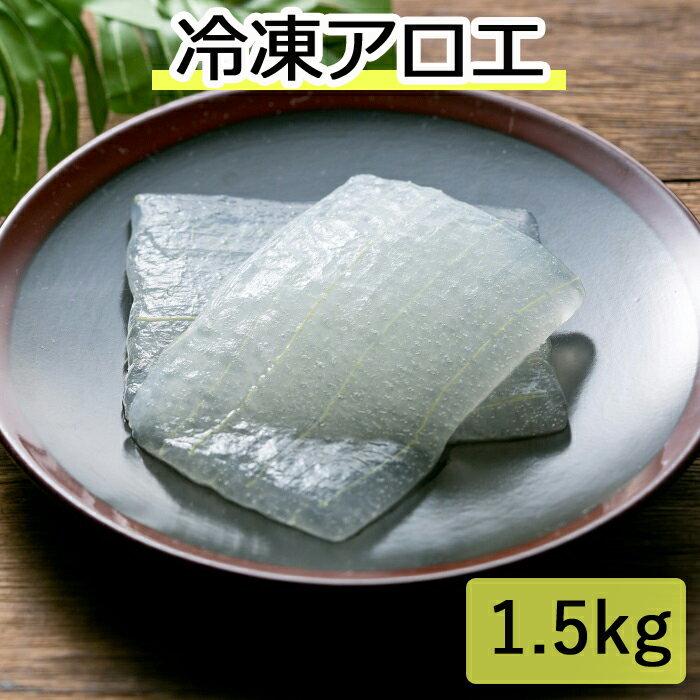 【ふるさと納税】 アロエ島CAFE 冷凍アロエ