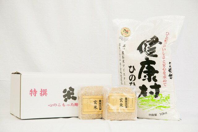 【ふるさと納税】五つ星マイスターのお米と玄米のセット