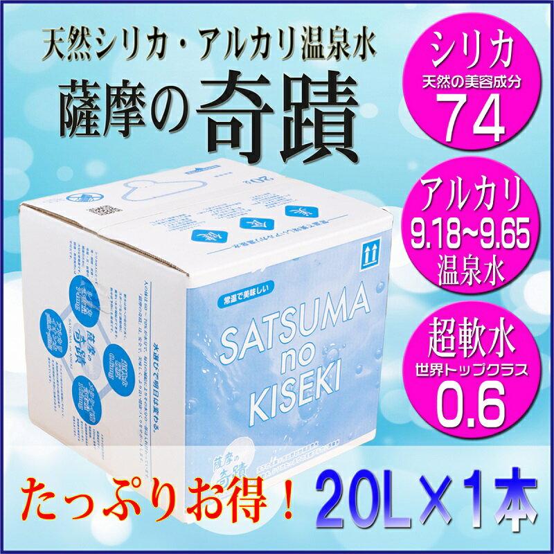 【ふるさと納税】超軟水(硬度0.6)のシリカ水【薩摩の奇蹟】20L