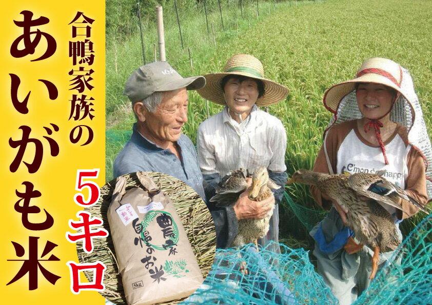 【ふるさと納税】合鴨農法で育てた「あいがも米 5kg」