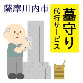 【ふるさと納税】お墓見守りサービス 供花なし(1回)