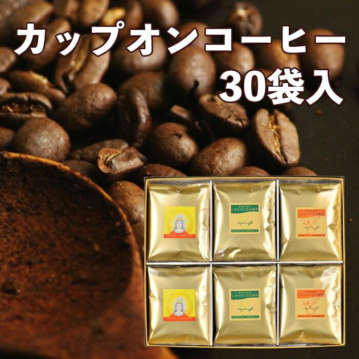 【ふるさと納税】カップオンコーヒー 30袋入り