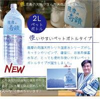 【ふるさと納税】超軟水(硬度0.6)のシリカ水【薩摩の奇蹟】ギフトにもおすすめ5L×4本