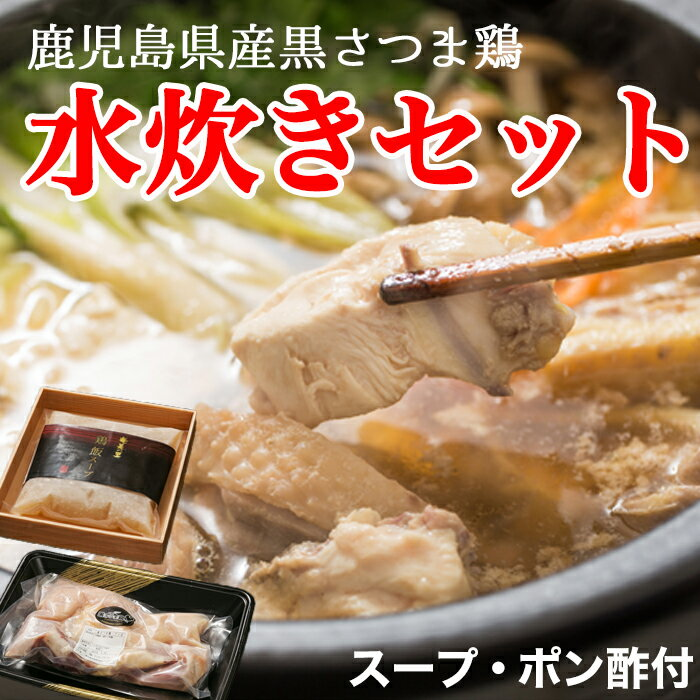 【ふるさと納税】薩摩公兵衛 黒さつま鶏の水炊きセット(鶏飯スープ使用)