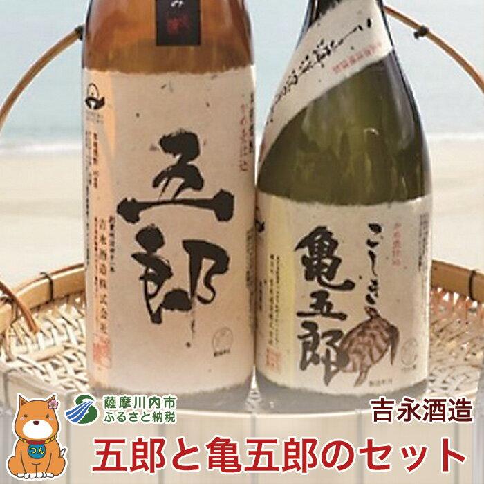 【ふるさと納税】五郎と亀五郎のセット