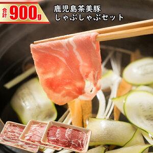 【ふるさと納税】鹿児島茶美豚しゃぶしゃぶセット 合計900g 3種詰め合わせセット 食べ比べセット JA北さつま 薩摩川内市