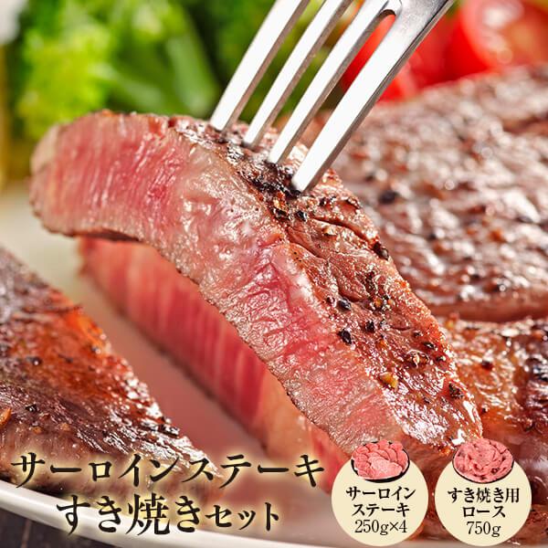 【ふるさと納税】手作り黒毛和牛サーロインステーキステーキ・すき焼きAセット