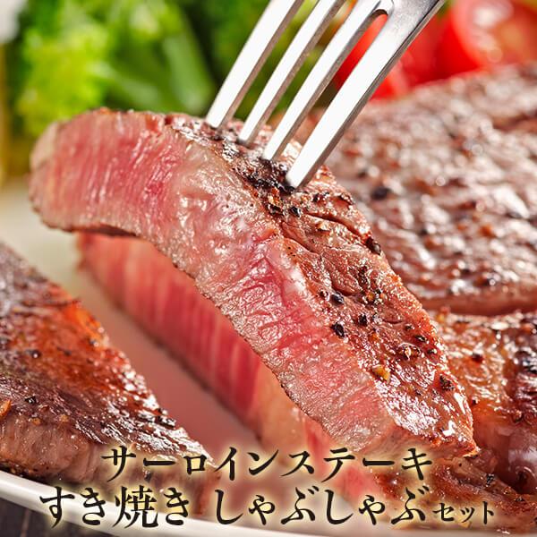 【ふるさと納税】黒毛和牛サーロインステーキ・すき焼き・しゃぶしゃぶ