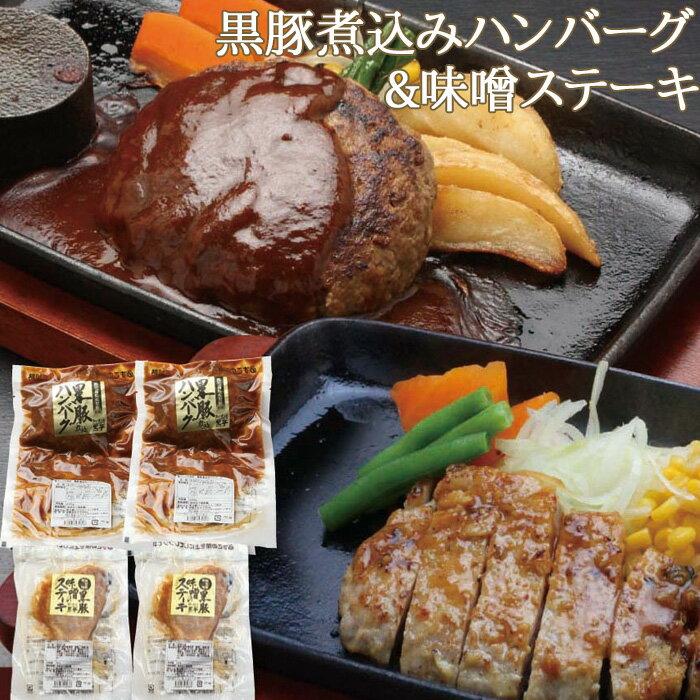 【ふるさと納税】鹿児島県産黒豚煮込みハンバーグ・黒豚味噌ステーキ