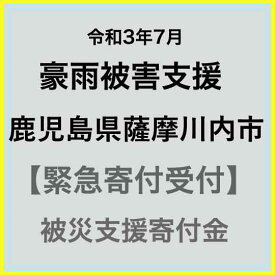 【ふるさと納税】【令和3年7月 豪雨被害支援寄付受付】鹿児島県薩摩川内市災害応援寄付金(返礼品はありません)