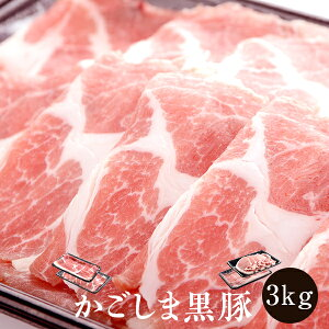 【ふるさと納税】 黒豚 鹿児島 たっぷり黒豚 3kg セット ロース肉 スライス 厚切りスライス もも肉 バラ みかく亭 八重ファーム 豚肉 豚 肉 しゃぶしゃぶ しゃぶ ギフト プレゼント お中元 お