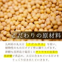 【ふるさと納税】とうふ屋さんの大豆バター