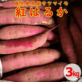 【ふるさと納税】鹿児島 さつまいも 紅はるか 3kg 土付き 芋 サツマイモ さつま芋 小 Sサイズ 2021年内発送 薩摩芋 薩摩川内市 送料無料