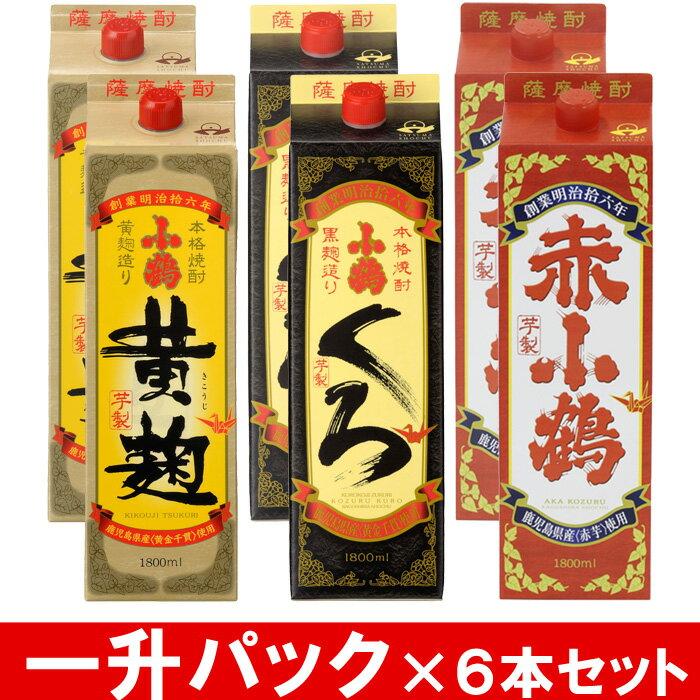 【ふるさと納税】小鶴ブランド飲み比べ 1升パック6本セット 【小正醸造】