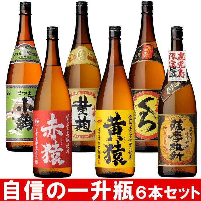 【ふるさと納税】小正醸造自信の1升瓶6本セット 【小正醸造】