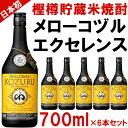 【ふるさと納税】日本初の樫樽貯蔵米焼酎メローコヅルエクセレンス6本セット 【小正醸造】