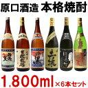 【ふるさと納税】【焼酎】原口酒造 本格焼酎 6本セット 【原口酒造】