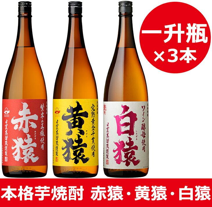 【ふるさと納税】赤猿・黄猿・白猿の1升瓶3本セット 小正醸造