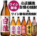 【ふるさと納税】焼酎5合飲み比べセット 小正醸造