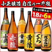 【ふるさと納税】小正醸造自信の1升瓶6本セット【小正醸造】