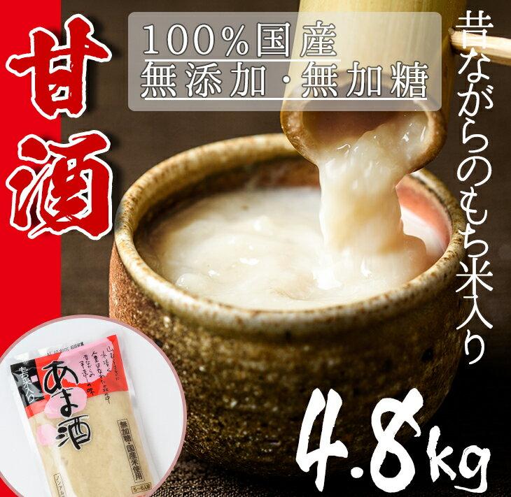 【ふるさと納税】無加糖・ノンアルコール甘酒セット!(甘酒300g×6、甘酒500g×6、総合計4.8kg)【はつゆき屋】