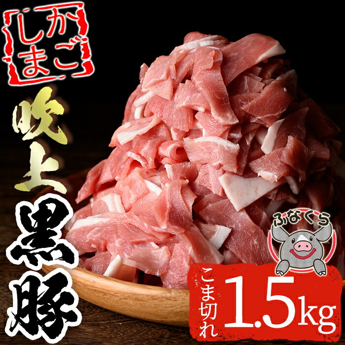 【ふるさと納税】鹿児島の吹上黒豚こま切れ肉大盛セット!1.5kg(375g×4パック)【ひまわり館】