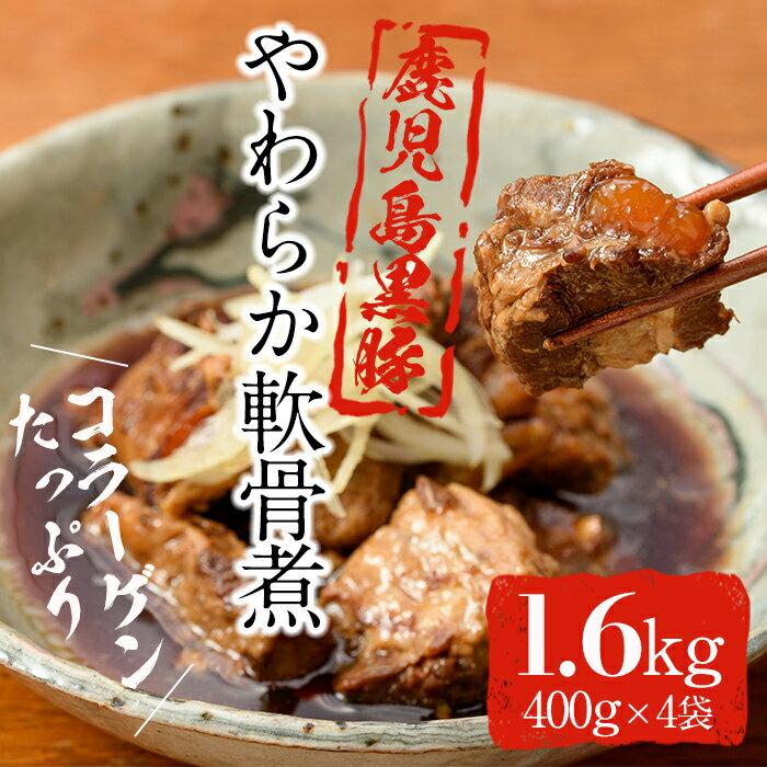 【ふるさと納税】鹿児島産黒豚肉コラーゲンたっぷり!やわらか軟骨煮セット 計1.6kg(400g×4袋)【みかづき】