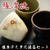 【ふるさと納税】薩摩デミタス湯呑セット【荒木陶窯】