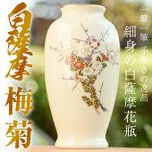 【ふるさと納税】細身の白薩摩花瓶梅菊【桂木陶芸】
