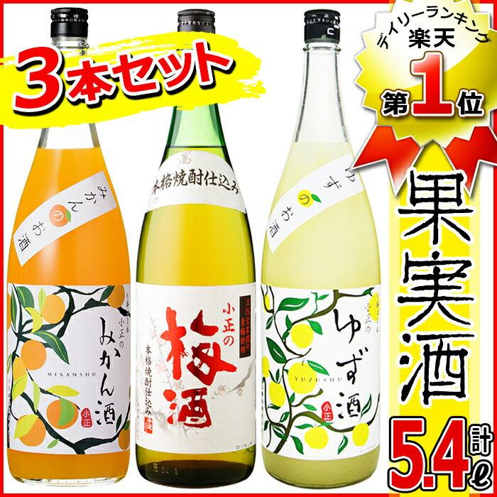 【ふるさと納税】小正のリキュール1升瓶3本セット 小正醸造