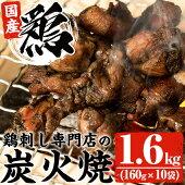 【ふるさと納税】鹿児島の鶏刺し専門店の炭火焼160g×10袋計1.6kg【末永商店】