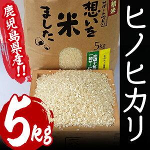 【ふるさと納税】国産お米!鹿児島県産ヒノヒカリ(5kg)【ひまわり館】
