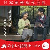 【ふるさと納税】みまもり訪問サービス(6ヶ月)【日本郵便株式会社】