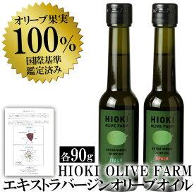 【ふるさと納税】<HIOKI OLIVE FARM>緑豊オリーブオイル2種セット(各90g)エキストラバージン・オリーブオイル【鹿児島オリーブ】